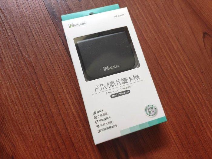 小白的生活工場*INFOTEC IC-101 ATM黑色 晶片讀卡機 報稅&轉帳