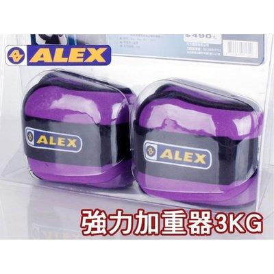 ALEX BEAUTY加重器3KG(健身 有氧 重量訓練【99300237】 ≡排汗專家≡