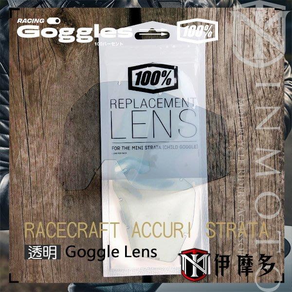 伊摩多※美國 100% RACECRAFT ACCURI STRATA越野風鏡 護目鏡通用 防霧替換鏡片。透明片