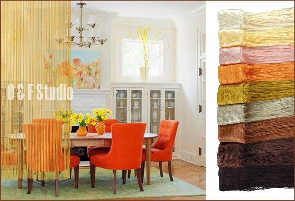 居家達人:素色線簾3X2.8M (加密) 銀絲線簾3X2.8M 有多種顏色可供選擇 門簾 窗簾 滿888免運費!!