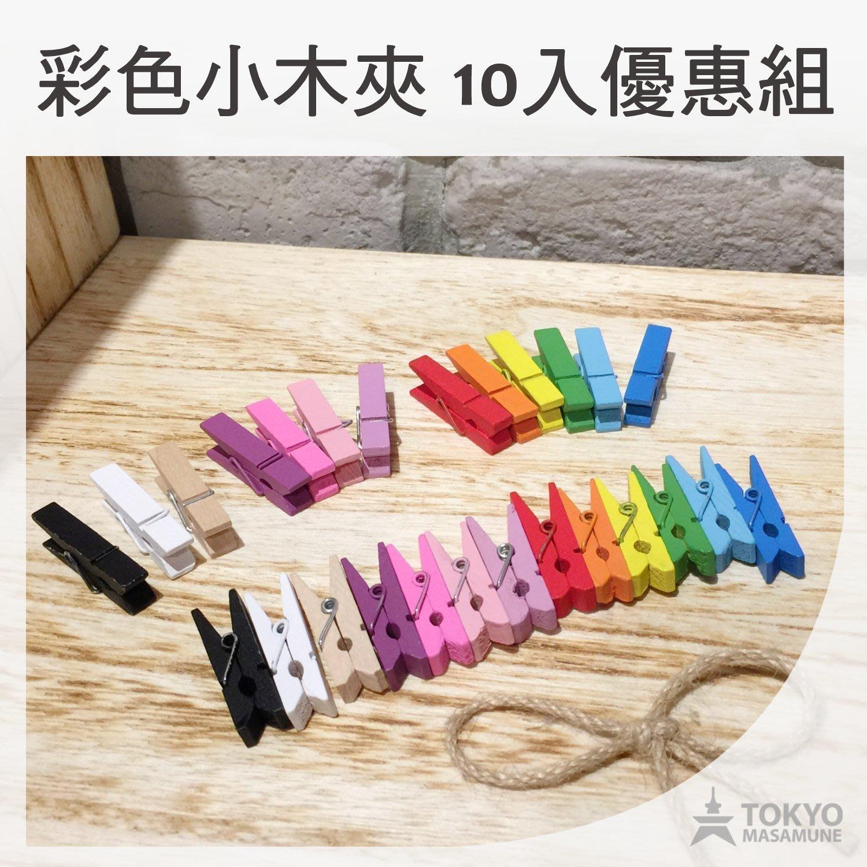 【東京正宗】彩色 小木夾 10入優惠組 布置 吊掛 拍立得底片 另有 單入售