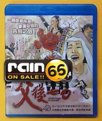 ⊕Rain65⊕正版藍光BD【父後七日】-金馬獎最佳影片等七項提名##(直購價)