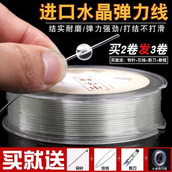 Lissom韓國代購~透明水晶彈力線手串手錬串珠線穿佛珠的文玩松緊金剛星月菩提繩子