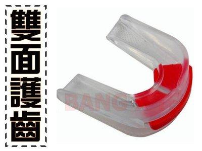◎BANG T3◎運動雙面護齒套 護牙...
