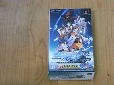 【小蕙館】PSP~ 英雄傳說 空之軌跡 FC&SC完全版( 純日版)