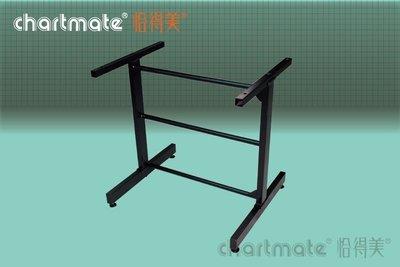 chartmate 恰得美 製圖桌:R1桌下架(固定高度,僅可搭配桌上型製圖桌)