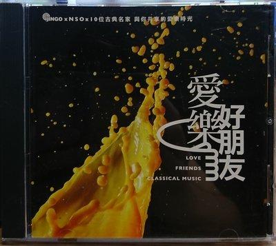 金革 台版 愛樂好朋友 2CD — Jingo x NSO x 10位古典名家,與您共享的愛樂時光