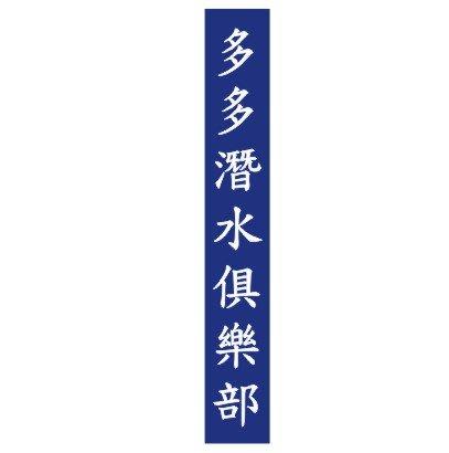 壓克力牌 價目標 菜單  壓克力燈箱  電腦割字 掛牌 吊牌