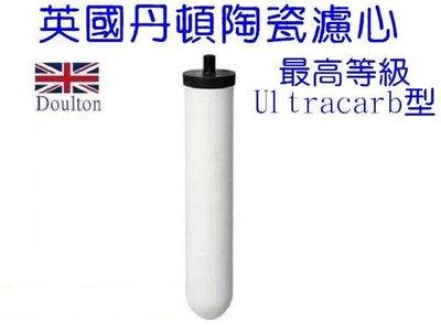 [源灃淨水]英國原裝進口丹頓最高等級 陶瓷濾心Ultracarb $950/支 鎖牙式濾心