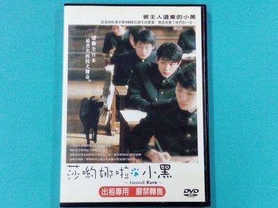 【大謙】《 莎喲娜啦小黑 ~感動全日本最著名的校犬傳奇》台灣正版二手DVD 台中市