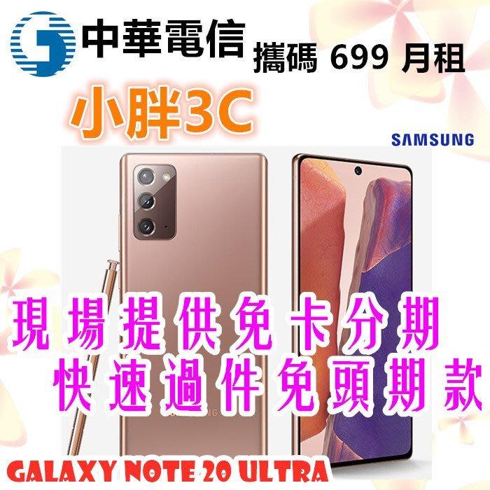☆小胖☆歡迎辦理 門號跳槽 中華 月租699 5G手機 三星 Galaxy Note 20 Ultra 高雄有門市