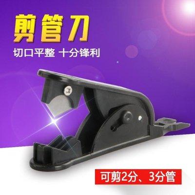 【清淨淨水店】職人工具 2分管 3分管 PE管 剪管器 剪線器 裁線器 RO管裁刀/RO工具/安裝快速接頭必備39元