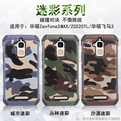 【手機殼專賣店】 創意迷彩 ASUS華碩Zenfone3 MAX手機殼ZC520TL軟硅膠防摔套飛馬3保護殼