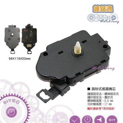 【鐘錶通】台灣SUN12888-S9.5 @搖擺機芯_螺紋高9.5mm@ 壓針/跳秒(相容T系列指針)
