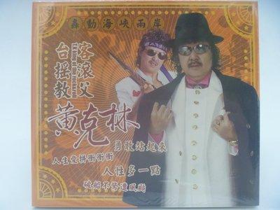 【月界二手書店】全新未拆~台客搖滾教父...