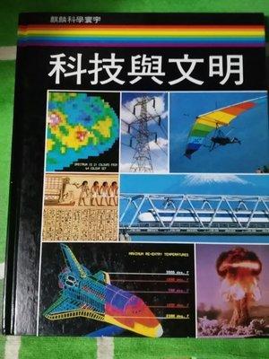 科技與文明 麒麟科學寰宇 1985年初版 中文饭