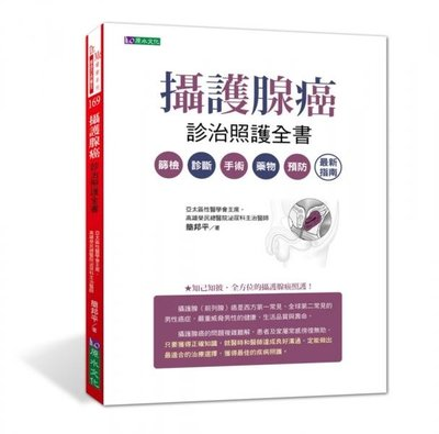 攝護腺癌診治照護全書