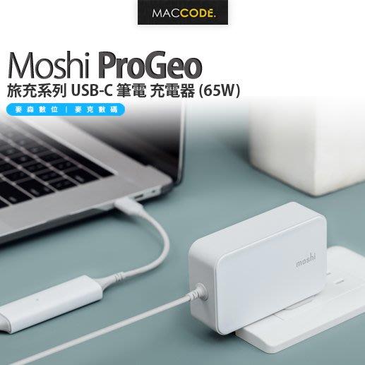 Moshi ProGeo 旅充系列 USB-C 筆電 充電器 65W 公司貨 現貨 含稅