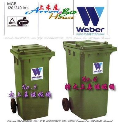 《上禾屋》德國製240L美式超大上美垃圾桶(附後輪)居家大樓公寓公共場所適用~