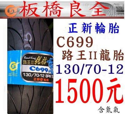 板橋良全~~正新 8層胎 超耐磨 路王II 龍胎 C699 130/70-12 $1500元 含氮氣 專業施工