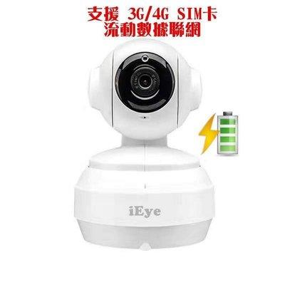 iEye L4G-720P 流動數據 內置電池 IP Cam