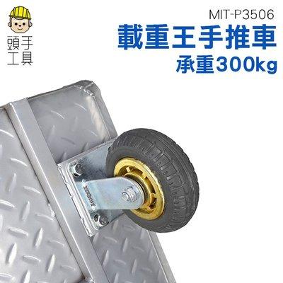 P3506 載重300公斤 鋼板平板車手推車 折疊拉貨車小推車拖車 推貨車四輪搬運車載重王 拉貨車