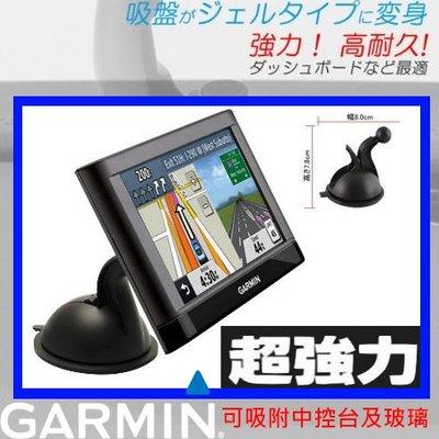 garmin40 garmin42 garmin50 garmin57 garmin52中控台吸盤架支架導航架固定架固定座