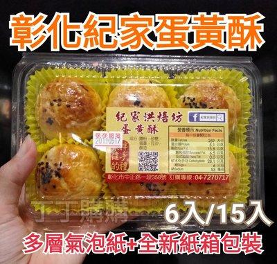 紀家蛋黃酥代購(6入裝)--------非彰化不二坊請勿下錯單