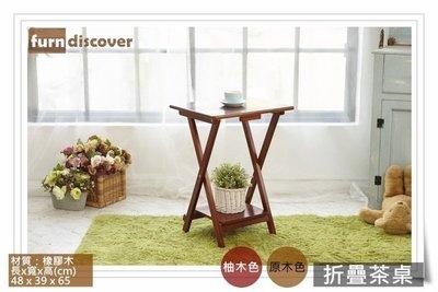 【furndiscover】實木折疊茶桌/可參考IKEA NYBODA邊桌/HOLA/特力屋/詩肯柚木/柚木色
