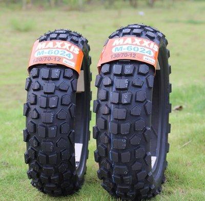 M6024 120/70-12 130-70-12 巧克力胎 越野胎 大B BWS BWSR 瑪吉斯 輪胎