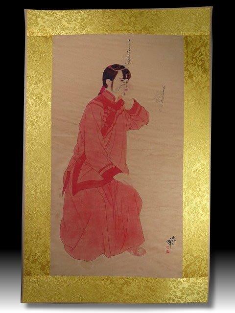 【 金王記拍寶網 】S1342  中國近代書畫名家 名家款 水墨 人物圖  居家複製畫 名家書畫一張 罕見 稀少