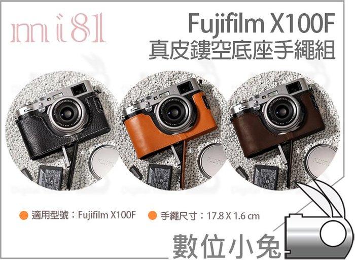 數位小兔【Mi81 Fujifilm X100F 真皮鏤空底座手繩組】開底底座 手腕繩 皮套 開底式 底座 手腕帶 多色