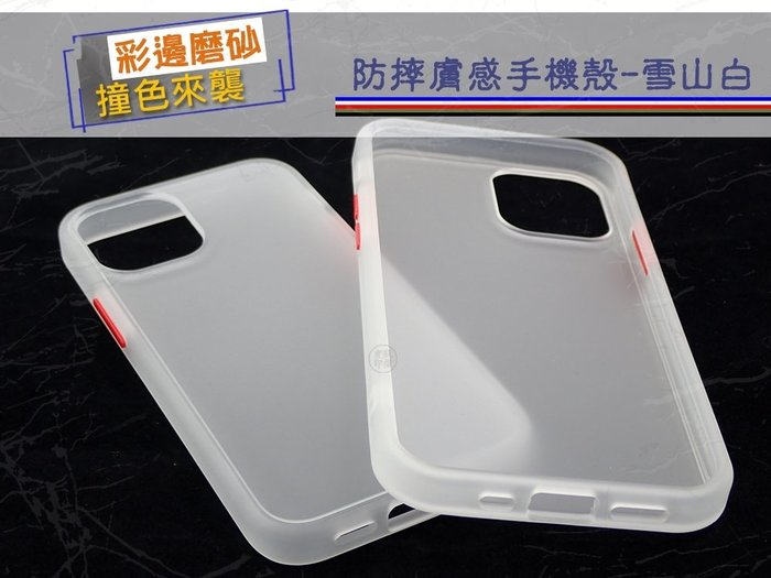 超高CP值 2020 iPhone 12 Pro Max 6.7吋 防摔膚感手機殼 5色 防摔手機殼 保護殼 防摔殼