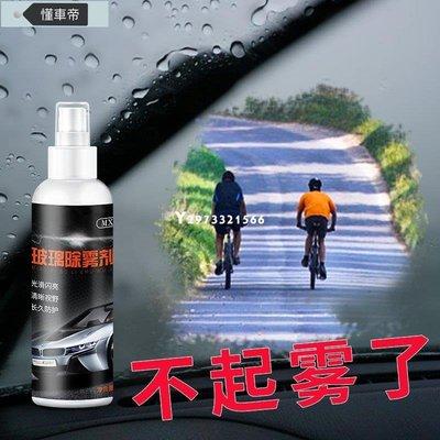 懂車帝 卡普勒汽車清潔防霧劑擋風玻璃驅水除霧防雨涂層玻璃鍍膜除雨劑