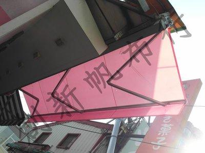【創新帆布】天龍架,鐵架造型帆布.伸縮遮雨蓬.遮陽棚.伸縮帆布