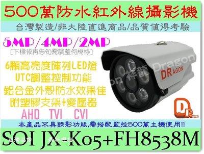 豬老大監視器 2MP/4MP/5MP SOI晶片 AHD 6顆陣列 攝影機 防水 TVI CVI 室外 鏡頭 DVR