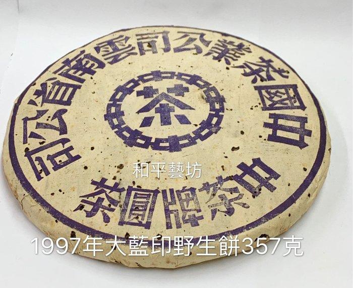 茶性最強1997年大藍印野生餅357克