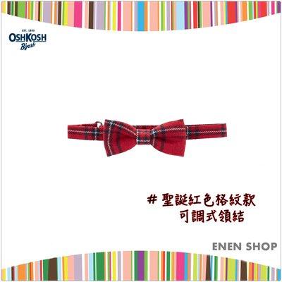 『Enen Shop』@OshKosh Bgosh 聖誕紅色格紋款可調式領結 #SW407378
