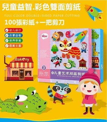 【現貨】新款雙面彩色剪紙100張 DIY兒童剪紙(附1把剪刀) 適合3歲以上 培養小孩抓握能力 手工DIY 益智玩具