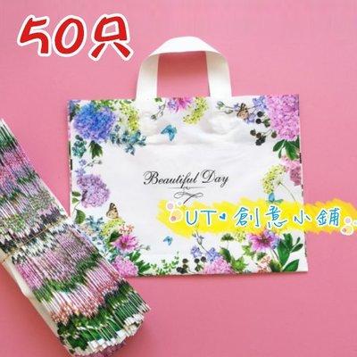 [預購款]50只 塑膠袋 包裝袋  收納袋 購物袋 UT創意小鋪 25x33x6 h白底花卉