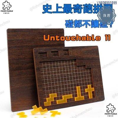 【找茬】 Untouchable 11 puzzle 拼圖 益智拼圖 10級拼圖 燒腦拼圖 最難拼圖