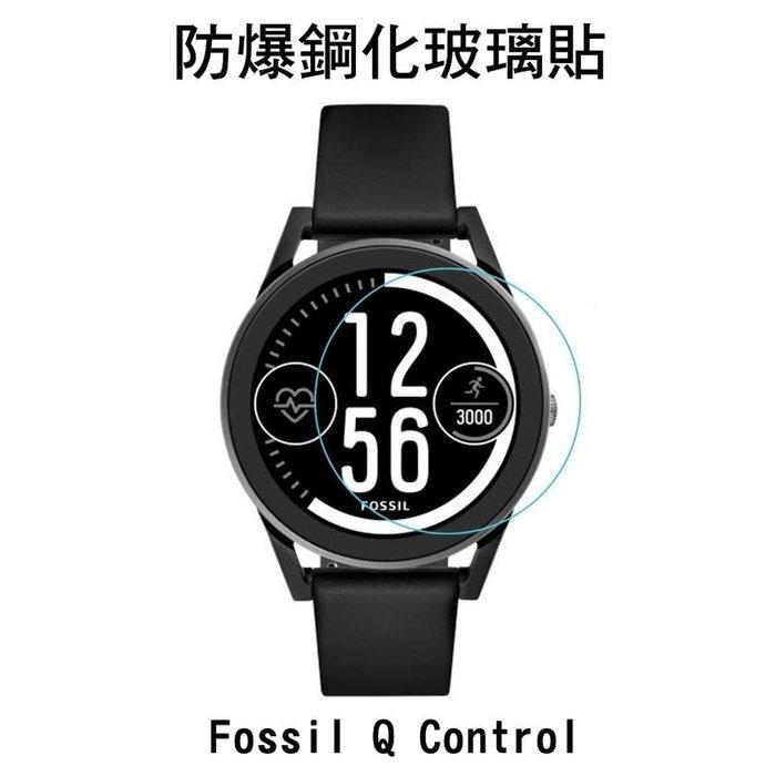*Phone寶*Fossil Q Control 手錶鋼化玻璃貼 硬度 高硬度 高清晰 高透光 9H