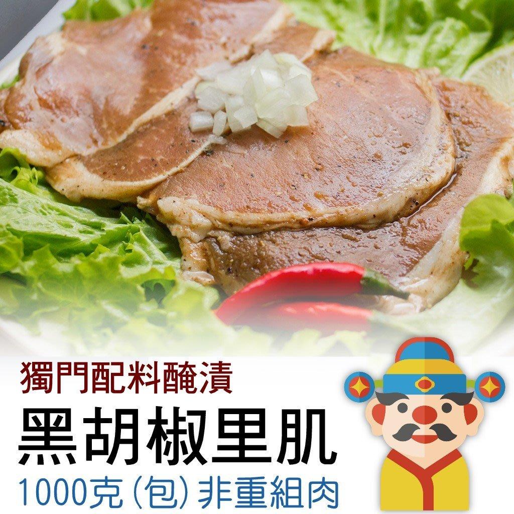 獨門配料 黑胡椒里肌豬排|燒烤嫩煎|經典美味|輕鬆上菜|財神市集 冷凍食品