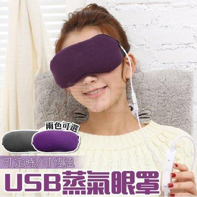 USB眼罩 蒸汽熱敷眼罩 四段可調【實...