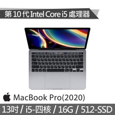 雙十促銷 MacBook Pro 13吋   2020款 台灣公司現貨 512G   i5 2.0GHz 16GB Apple 一年保固   13   假一賠二