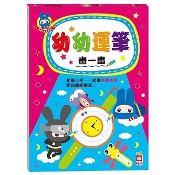 【小幫手2館】幼福  忍者兔學習樂園:幼幼運筆畫一畫