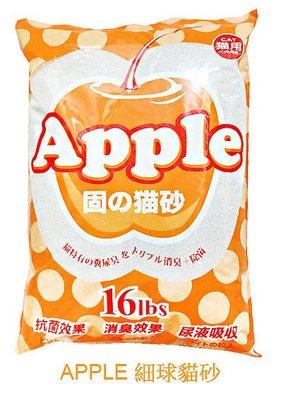 ☆米可多寵物精品☆APPLE蘋果香水貓砂礦物砂強效除臭凝結強16磅大包(細球砂)