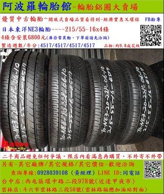 中古/二手輪胎 215/55-16 日本東洋輪胎 9.8成新 2017年製