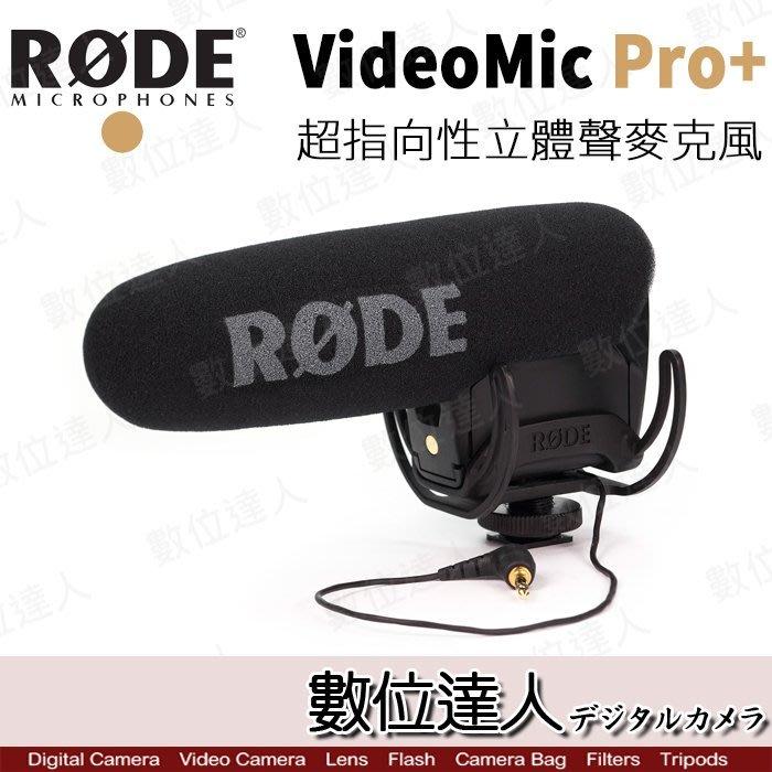 【數位達人】RODE Video MIC Pro+ 超指向性立體聲麥克風 / Rycote 抗震架 鋰電池