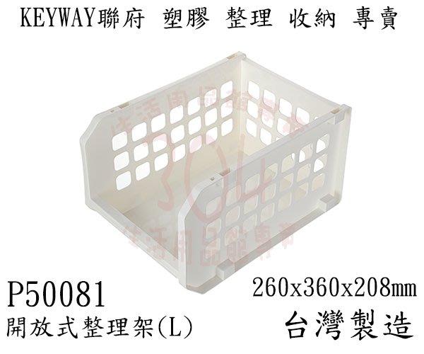 【304】(滿額享免運/不含偏遠地區&山區)聯府 P5-0081開放式整理架(L) 玩具箱 收納籃 收納箱